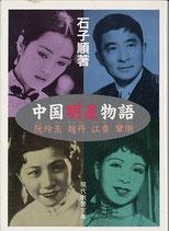 中国明星物語(教養文庫/映画書)
