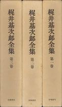 梶井基次郎全集』全3巻(筑摩書房)
