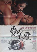 愛の亡霊(邦画ポスター)