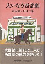 大いなる西部劇(映画書)