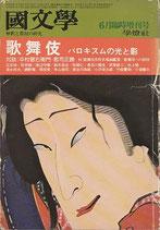 歌舞伎 バロキスムの光と影(国文學6月臨時増刊号)