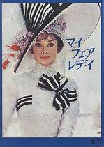 マイ・フェア・レディ(パンフレット/1974年リバイバル)
