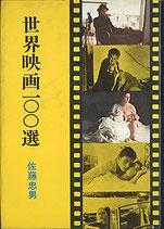 世界映画100選(映画書)