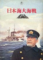 日本海大海戦/コント55号 人類の大弱点(邦画パンフレット)