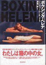 ボクシング・ヘレナ(映画書)