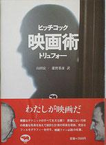 映画術/ヒッチコック・トリュフォー(映画書)