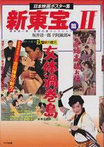 日本映画ポスター集 新東宝篇(2)(映画書)