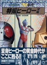 宇宙船SPECIAL '70年代 特撮ヒーロー全集(特撮)