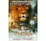 ナルニア国物語 第1章・ライオンと魔女(チラシ洋画/ユナイテッド・シネマ札幌)