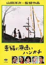 幸福(しあわせ)の黄色いハンカチ(邦画パンフレット)
