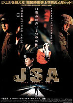 JSA(帝国座会館/パラマウント・ユニバーサル シネマ11/外国映画チラシ)