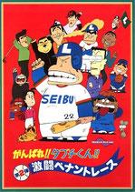がんばれタブチくん 激闘ペナントレース(アニメパンフレット)