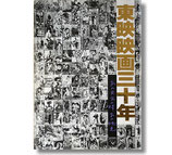 東映映画三十年・あの日あの時あの映画(限定版)(映画書)