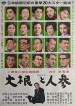 大根と人参(ポスター邦画)
