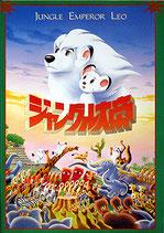 ジャングル大帝(アニメ・パンフレット)