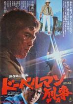 ドーベルマン刑事(デカ)(邦画ポスター)