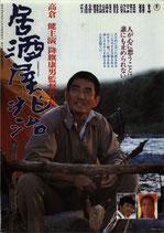 居酒屋兆治(チラシ邦画/小樽東宝スカラ座)