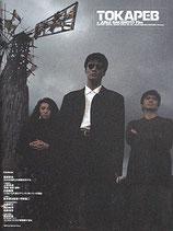 トカレフ(日本映画/パンフレット)