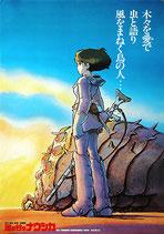風の谷のナウシカ(アニメ映画ポスター)