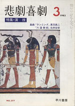 悲劇喜劇・3月号(特集・演技)(NO・377/演劇雑誌)
