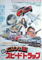 新バニシングIN60 スピードトラップ(アメリカ映画/プレスシート)