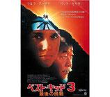 ベスト・キッド3 最後の挑戦(チラシ洋画/札幌劇場)