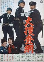 大捜査網(邦画ポスター)