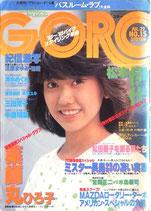 GORO・表紙・松本伊代(NO.15/ビジュアルマガジン)