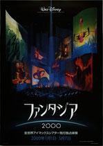 ファンタジア2000(チラシ・アニメ)