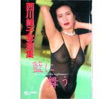 西川峰子写真集「藍に舞う」(写真集)