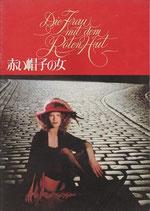 赤い帽子の女(邦画パンフレット)