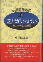小田島雄志の芝居がいっぱい セリフのある人生雑記