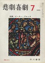 悲劇喜劇・7月号(特集・ピーター・ブルック/NO・273)(演劇雑誌)
