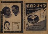地中海/秀子の応援団長/東遊記/悪漢の町(チラシ洋画・邦画/熱海宝塚劇場)