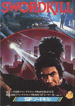 SFソードキル/クロール・スペース(アメリカ映画/パンフレット)