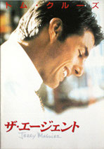 ザ・エージェント(アメリカ映画/パンフレット)