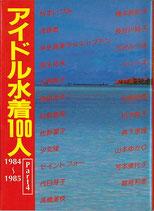 アイドル水着100人 1971~1984(part4・近映文庫)