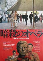 暗殺のオペラ(映画ポスター)