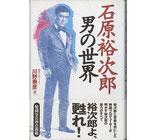 石原裕次郎 男の世界(映画書)