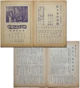 続・佐々木小次郎/特別試写会・全日本縦断(特別試写会プログラム)