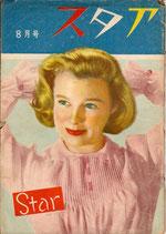 スタア8月号(1949年/映画雑誌)