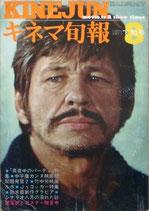 キネマ旬報・NO.558/シナリオ「八月の濡れた砂」/表紙・チャールズ・ブロンソン