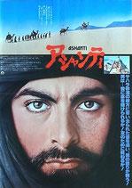 アシャンティ(英・米合作映画/プレスシート)