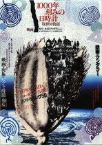 1000年刻みの日時計 牧野村物語(チラシ邦画)