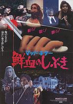 マッド・キラー・鮮血のしぶき(アメリカ映画/プレスシート)
