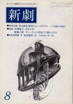 新劇「浅茅が宿」304・八月号(演劇雑誌)