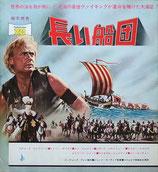 長い船団(アメリカ映画/プレスシート)