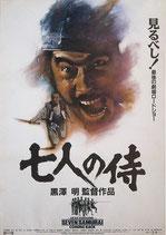 七人の侍(リニューアルサウンド完全オリジナル版)(邦画ポスター)