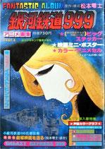 アニメ画集PART4 銀河鉄道999(ファンタスティック・アルバム/映画書)