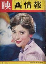 映画情報1959年3月号(表紙・岡田茉莉子/マミイ・ヴァン・ドーレン/雑誌)